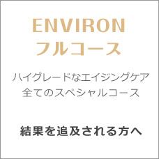 ENVIRON フルコース ハイグレードなエイジングケア 全てのスペシャルコース 結果を追及される方へ